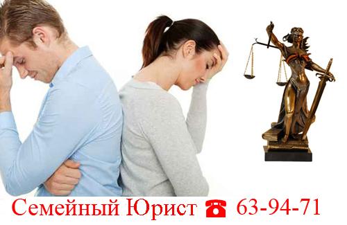 Юриста по семейным делам
