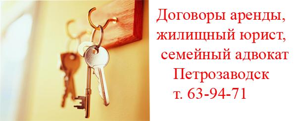 аренда недвижимости петрозаводск адвокат юрист