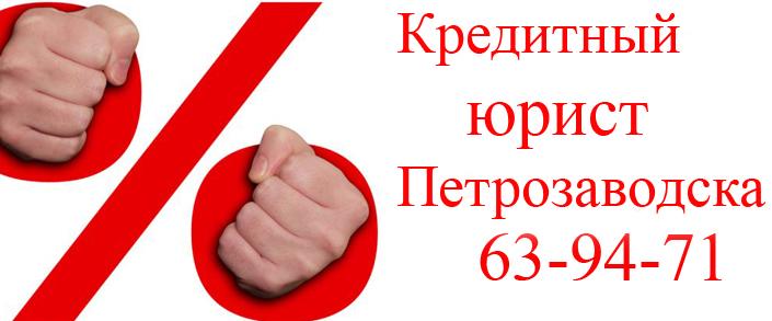 кредит петрозаводск, банк петрозаводск, коллекторы петрозаводск,  банкротство заемщика петрозаводск, анти-коллектор петрозаводск