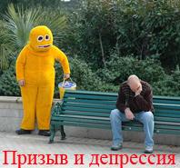 депрессия в Петрозаводске