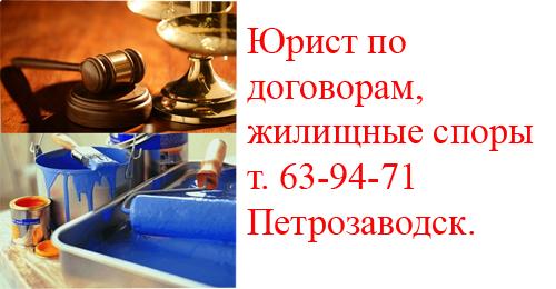 договор подряда на ремонт петрозаводск