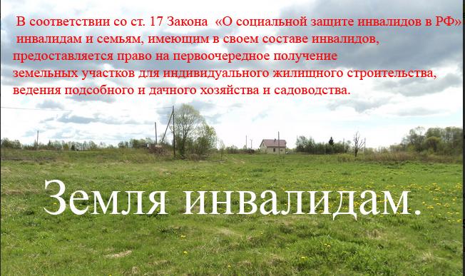получение земли инвалидом Петрозаводск