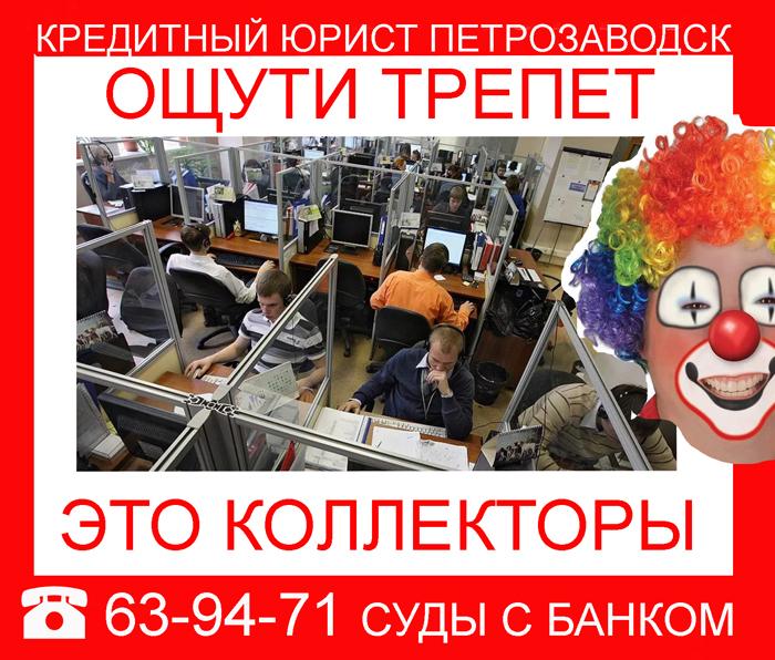 адвокат петрозаводск, <b>юрист</b> петрозаводск, кредит петрозаводск,пробизнесбанк, кредит адвокат петрозаводск
