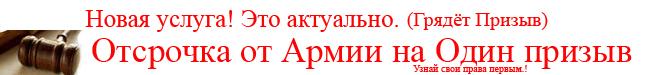 призывник Петрозаводск