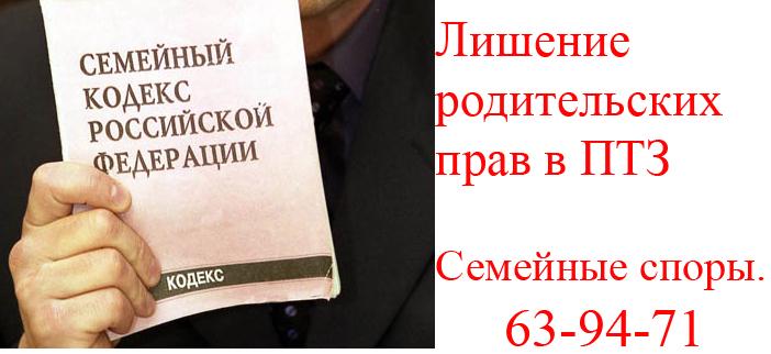 Лишение родительских прав в Петрозаводске, лишают родительских прав Петрозаводск